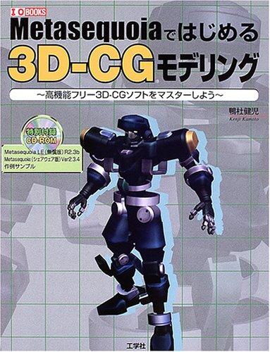 Metasequoiaではじめる3D‐CGモデリング―高機能フリー3D‐CGソフトをマスターしよう