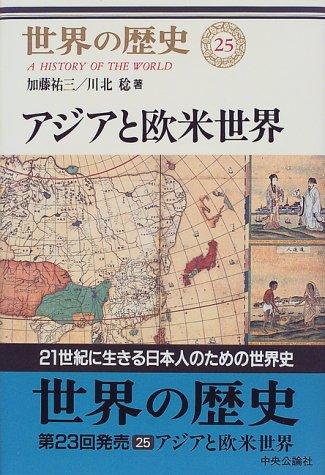 アジアと欧米世界 (世界の歴史25)