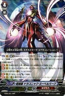 【シングルカード】EB09/001 超越龍 ドラゴニック・ヌーベルバーグ RRR (ヴァンガード VG-EB09 創世の竜神)