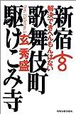 新宿歌舞伎町駆けこみ寺—解決できへんもんはない