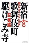 新宿歌舞伎町駆けこみ寺―解決できへんもんはない