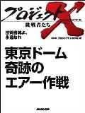 「東京ドーム 奇跡のエアー作戦」 ―技術者魂よ、永遠なれ プロジェクトX~挑戦者たち~