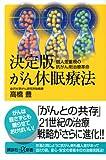 決定版 がん休眠療法 (講談社プラスアルファ新書)