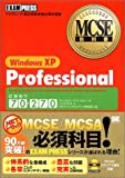 MCSE教科書 WindowsXP Professional (MCSE教科書シリーズ)