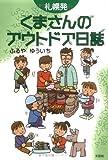 札幌発くまさんのアウトドア日誌