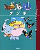 ダンボ (国際版ディズニーおはなし絵本館 4)