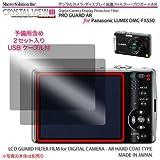 デジカメ・ディスプレイ保護フィルター・プロガードAR for Panasonic LUMIX DMC-FX550 / DCDPF-PGPLFX550