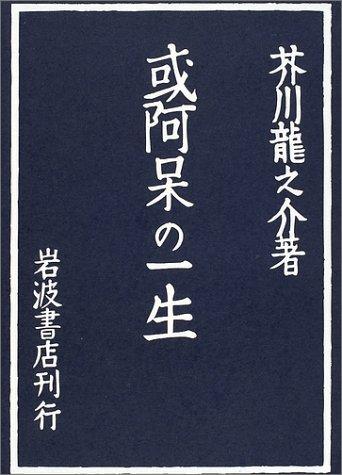 或阿呆の一生 (岩波文芸書初版本復刻シリーズ)