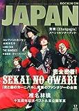 ROCKIN\'ON JAPAN (ロッキング・オン・ジャパン) 2013年 12月号 [雑誌]