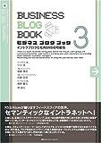 ビジネスブログブック〈3〉イントラブログと社内SNSの可能性