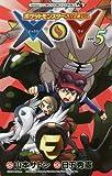 ポケットモンスターSPECIAL X・Y 5 (てんとう虫コロコロコミックス)
