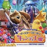 クリストファー・レナーツ/オリジナル・サウンドトラック『イースターラビットのキャンディ工場』