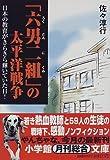 「六男二組」の太平洋戦争―日本の教育がきらきら輝いていた日! (小学館文庫)