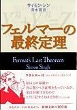 フェルマーの最終定理 (新潮文庫)