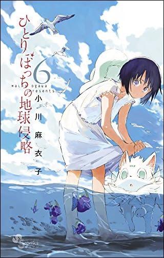 ひとりぼっちの地球侵略 6  ゲッサン少年サンデーコミックス)