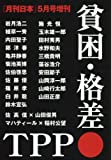 月刊日本2016年5月号増刊 貧困・格差・TPP
