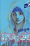 あひるの空(7) (講談社コミックス―SHONEN MAGAZINE COMICS (3531巻))