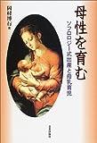 母性を育む―ソフロロジー式出産と母乳育児