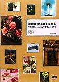 素敵に仕上げる写真術 写真をPhotoshopで磨き上げる方法 [単行本] / MdN編集部 (著); MdN (刊)