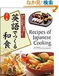 カラー版 英語でつくる和食寿し天ぷら豆腐料理日本の代表料理からマナーまで