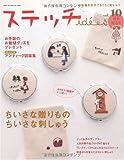 ステッチidees vol.10 特別記念号—お絵描き気分でちくちく刺しゅう。 (Heart Warming Life Series)