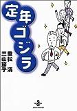 定年ゴジラ (秋田文庫)