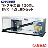 コトブキ工芸 (大型) 1200L SVX 4点LEDセット