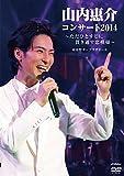 山内惠介コンサート2014~ただひとすじに貫き通す恋模様~ [DVD]