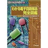 わかる電子回路部品完全図鑑―部品がわかればハードウェア技術がわかる (ハードウェアデザインシリーズ (5))