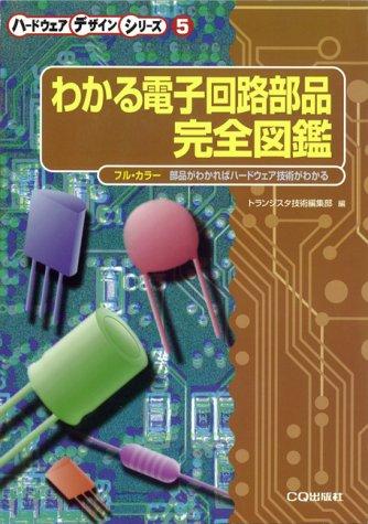 わかる電子回路部品完全図鑑―部品がわかればハードウェア技術がわかる