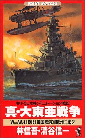 真・大東亜戦争―World War 1 1915帝国陸海軍欧州ニ征ク (ワニ・ノベルズ)