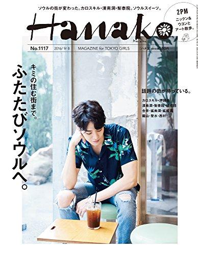 Hanako(�ϥʥ�) 2016ǯ 9/8 �� [����]