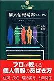 個人情報暴露マニュアル―私生活の全てが分かる! (DATAHOUSE BOOK)