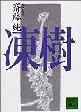 凍樹 (講談社文庫)