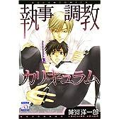 執事調教カリキュラム (アクアコミックス) (オークラコミックス)