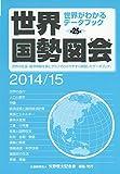 世界国勢図会-世界がわかるデータブック(2014/15年版)