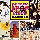 ゴールデンJ-POP 1993~94を試聴する