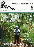 島へ。 2014年 06月号 [雑誌]