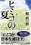 ヒミコの夏 (PHP文庫 く 26-1)