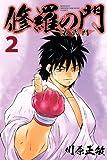 修羅の門 第弐門(2) (月刊マガジンコミックス)