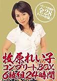 牧原れい子コンプリートBOX6枚組24時間 [DVD]
