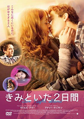 きみといた2日間 [DVD]