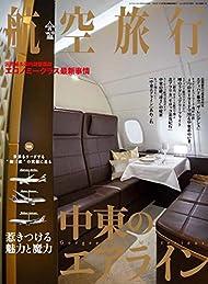 航空旅行 2014年9月号