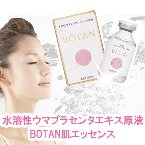 BOTAN 水溶性ウマプラセンタエキス原液 30ml