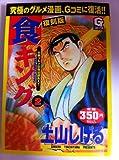 食キング 第2巻 (Gコミックス)