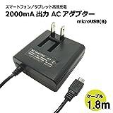 スマートフォン/タブレット用 【急速充電】 microUSB-AC充電器 ケーブル一体型 2000mA 1.8m CW-047MCⅡ