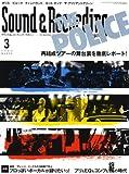 サウンド&レコーディング・マガジン 2008年 3月号 [雑誌]