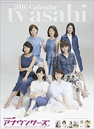 テレビ朝日女性アナウンサー 2016年 カレンダー 壁掛け B3