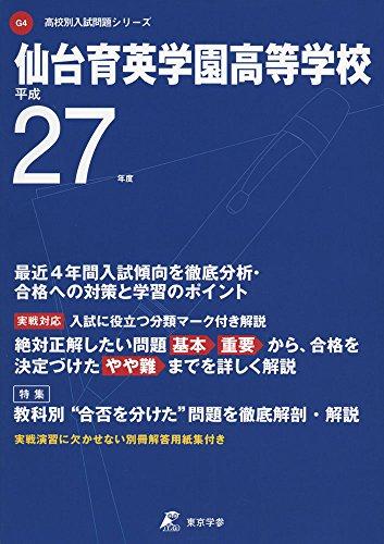 仙台育英学園高等学校 27年度用 (高校別入試問題シリーズ)