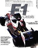 F1のテクノロジー Motor Fan illustrated 特別編集 (モーターファン別冊)